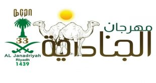 صورة عبارات عن الجنادريه , كلام عن مهرجان سعودي شهير