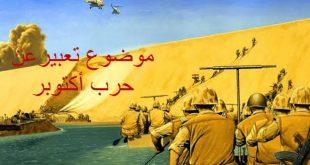 صورة مقدمة تعبير عن ستة اكتوبر , تكلم عن ذكري حرب اكتوبر المجيد