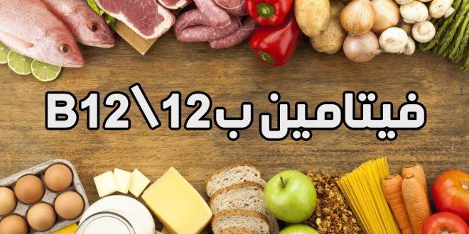 صورة ماهي فوائد فيتامين b12 , تعرف على فيتامين بى ١٢