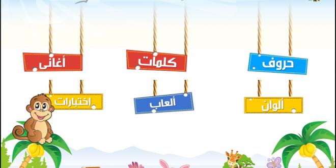 صورة تعليم العربية للاطفال بالصوت والصورة , علم ابنك عربي باحدث الطرق
