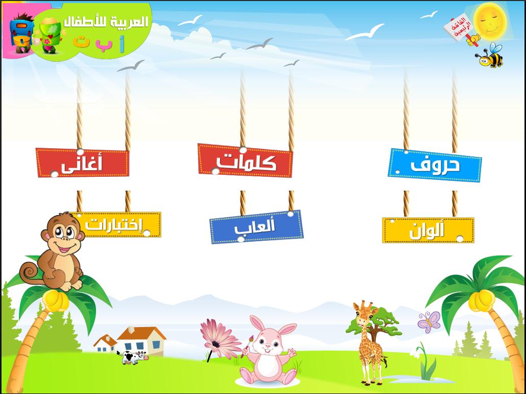 تحميل العاب تعليمية للاطفال بالعربي مجانا
