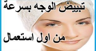 ازالة البقع السوداء من الوجه بسرعة , التخلص من تصبغات الوجه