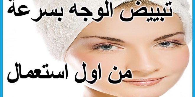 صورة ازالة البقع السوداء من الوجه بسرعة , التخلص من تصبغات الوجه