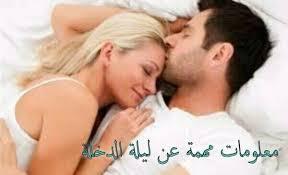 كيف تفتح زوجتك , كيف يتصرف الرجل فى ليله الدخله