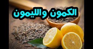 صورة فوائد شرب الكمون والليمون على الريق , مالا نعرفه عن الكمون والليمون