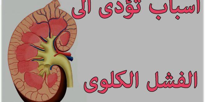 صورة اعراض الفشل الكلوي , تعرف على امراض الكلى
