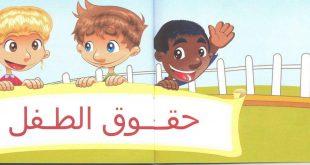 صورة بحث عن حقوق الطفل , تعرف على حقوق الطفل المدنيه