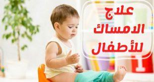 صورة التخلص من الامساك عند الاطفال , خلصي طفلك من صعوبه الاخراج