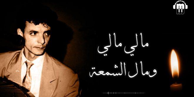 صورة مالي ومال الشمعة كلمات , مطرب الفن الشعبي بالجزائر
