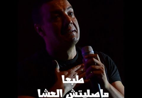 صورة كلمات طبعا مصلتش العشا , شاعر العاميه باللهجة الصعيدية