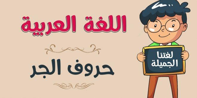 صورة معنى كلمة في , حروف الجر العربية