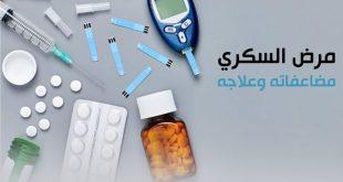 صورة بحث حول داء السكري , اعراض الاصابة بكمرض السكر