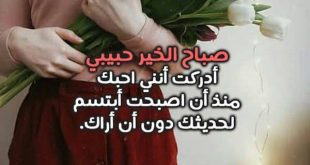 صورة اجمل كلمات الصباح للحبيب , اروع مايقال في الصباح