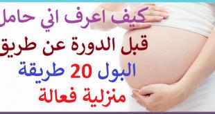 صورة كيف اعرف اني حامل قبل الدورة بيوم , علامات حمل المراة