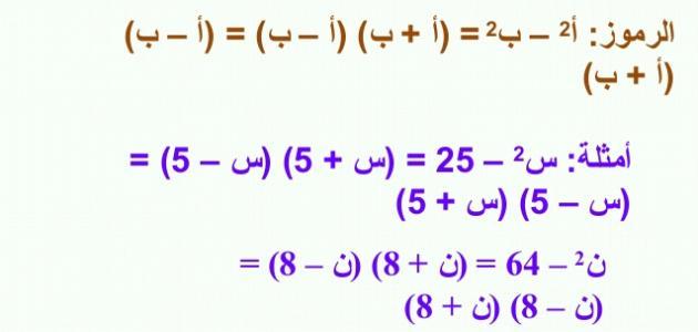 صورة تحليل الفرق بين مربعين , معادلات رياضية للفرق بين مربعين