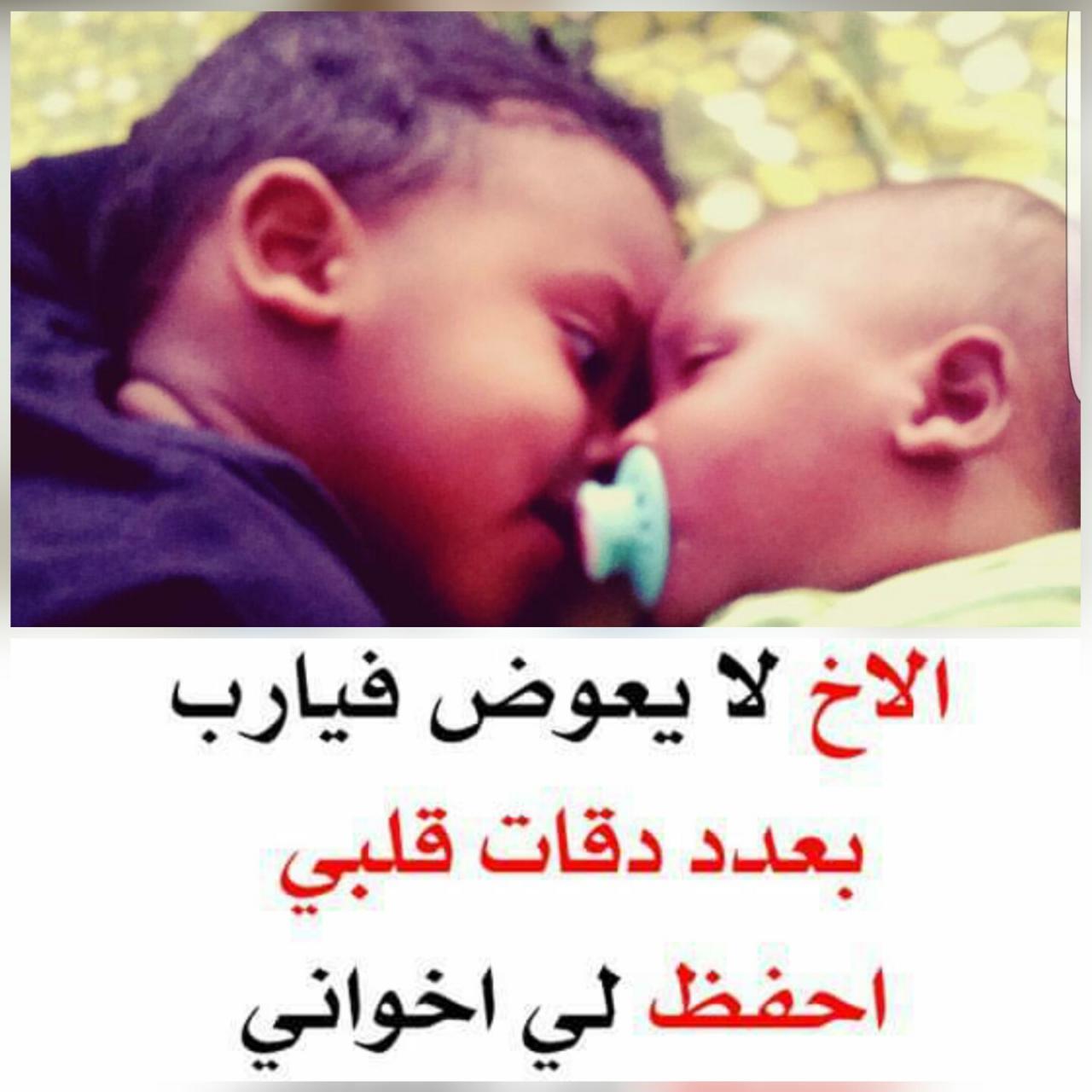 صورة حب الاخوان والاخوات , الحب الاخوى احساس فطرى