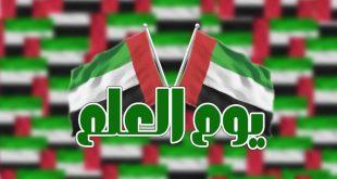 صورة تعبير حول يوم العلم , كلام عن تقدير لرمز الوطن