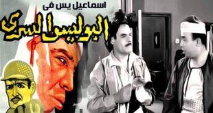 اسماعيل ياسين فى البوليس السرى , فيلم عربي قديم