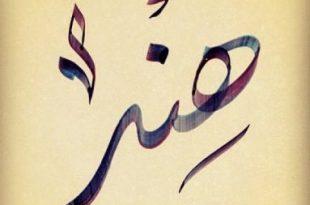 صورة صور لاسم هند , اسم بنت عربى اصيل