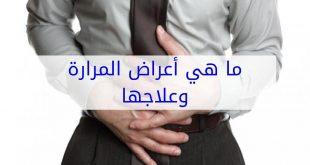 صورة اعراض امراض الكبد والمرارة , تشابه فى الاعراض واختلاف المرض