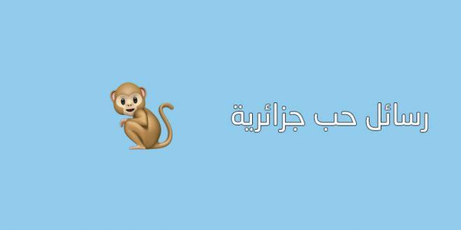 صورة ميساج حب جزائري , اروع رسائل حب جزائري