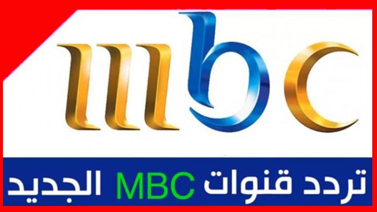 صورة تردد قنوات ام بي سي عرب سات , استمتع بمشاهدة قنوات ام بي سي