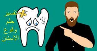 صورة سقوط الاسنان في المنام للمتزوجة , اذا رايتي هذا الحلم فقد تكون بشاره لكي