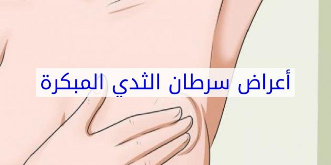 صورة ما اعراض سرطان الثدي , تعرفي على اعراض سرطان الثدي