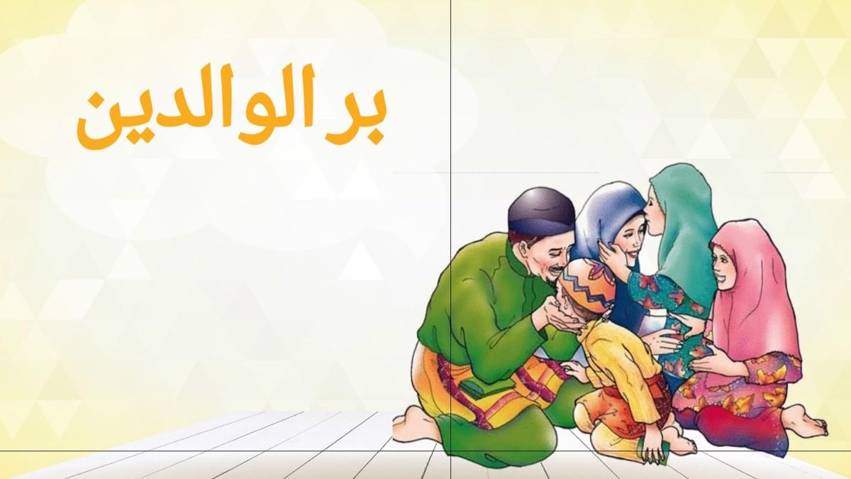 صورة موضوع قصير عن بر الوالدين , كيف تكون بار بوالديك 523 3