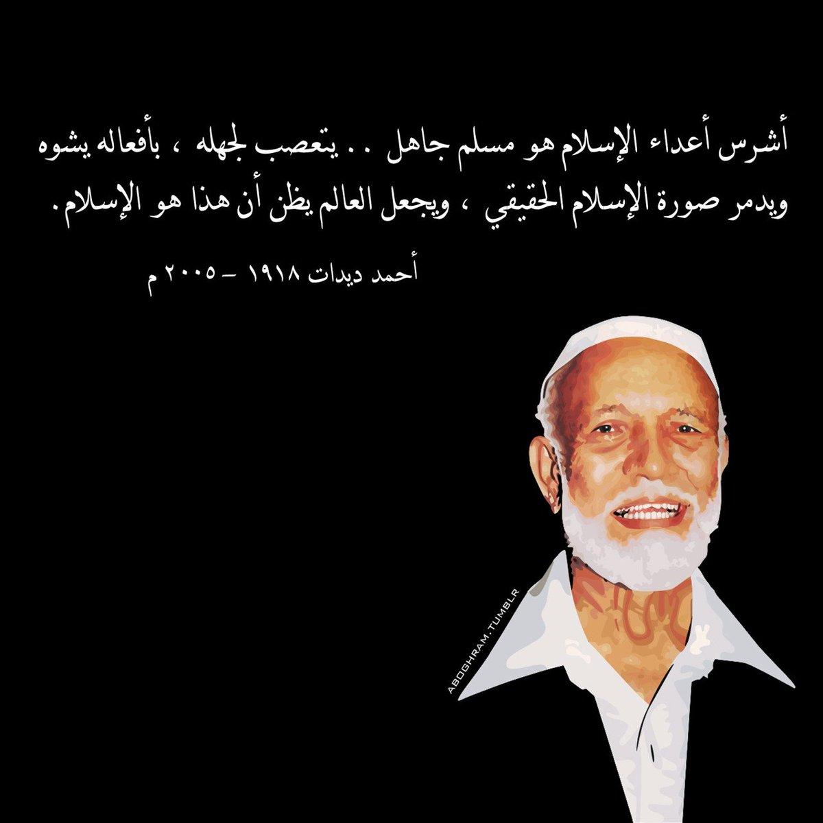 صورة صور احمد ديدات , هل تعرف من هو احمد ديدات