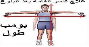 صورة تمارين زيادة الطول , تخلص من قصر القامة مع الحل السحري