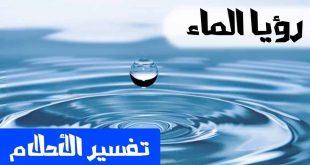 صورة تفسير رؤيا الماء , هذا هو تفسير رؤية الماء العذب