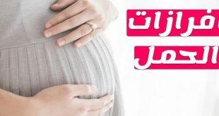 صورة ماهي افرازات الحمل الاكيده , تعرفي على افرازات الحمل