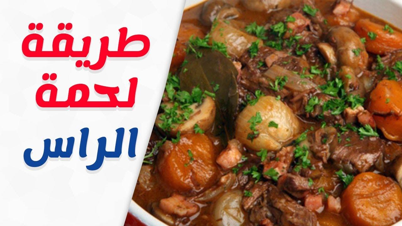صورة طريقة لحمة الراس , ابهري عائلتك بهذه الوجبه في العيد