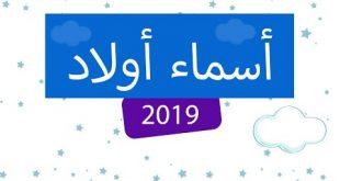 صورة اجمل اسماء الاولاد 2019 , اذا كنتي حامل بولد فهذه المقاله لكي