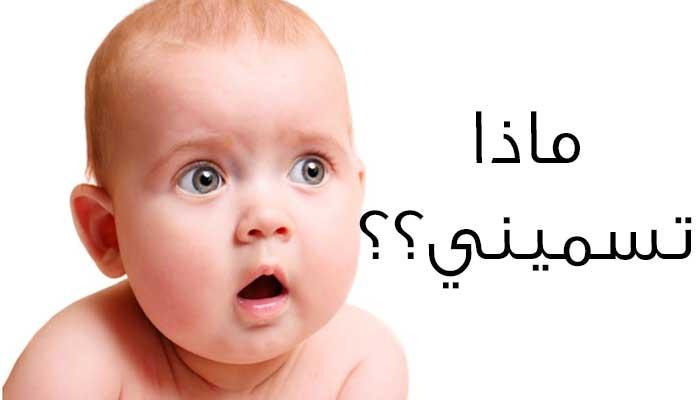 صورة اجمل اسماء الاولاد 2019 , اذا كنتي حامل بولد فهذه المقاله لكي 817 12
