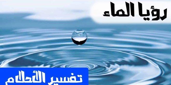 صورة ما تفسير الماء في المنام , تفسير بن سيرين لحلم الماء