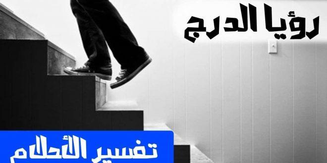 صورة تفسير حلم صعود الدرج , اذا حلمت بهذا الحلم فابشر بتحقيق امالك