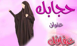صورة حجاب و عفاف , هل تعلمين صفات الحجاب الشرعي