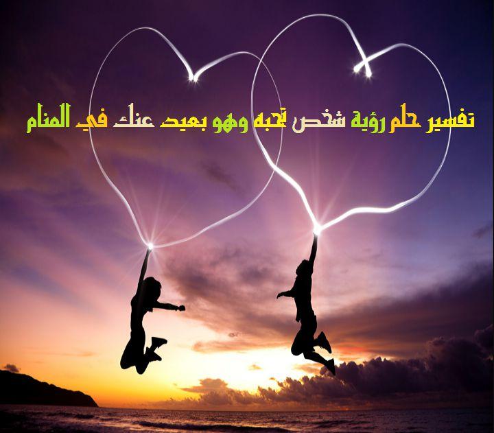 صورة تفسير رؤية شخص تحبه في المنام , هذا هو تفسير رؤية من تحب في المنام