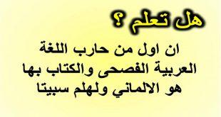 صورة معلومات غريبة عن اللغة العربية , تعرف على لغة البدو الاساسية