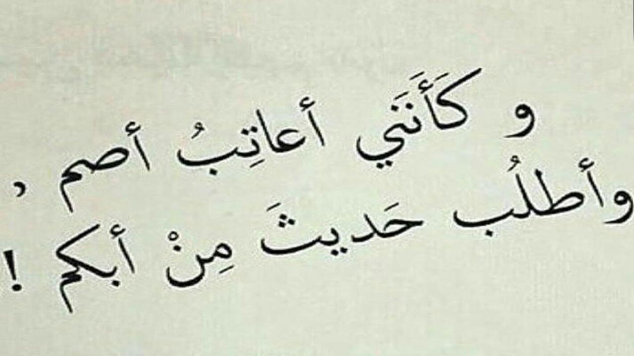 صورة رسالة عتاب صديق , عاتب ولكن لا تفارق