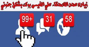 صورة زيادة عدد الاصدقاء في الفيس بوك اكثر من 5000 , كيف تشتري صديق