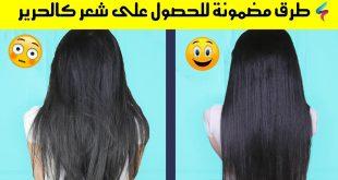 صورة كيف اجعل شعري ناعم كالحرير في يوم , الحل النهائي للحصول على شعر ناعم كالحرير