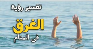 صورة حلمت اني غرقت في مسبح , اذا غرقت في المسبح ولم تمت فلا تخف