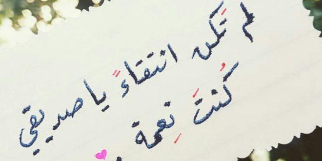 صورة كلام حب عن الصديق , اروع كلام عن الاصدقاء