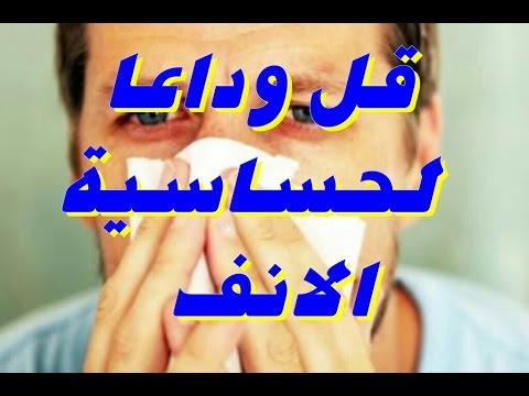 صورة افضل علاج لحساسية الانف والعطاس , اذا كنت تعاني من حساسية الانف فعليك بهذا الدواء
