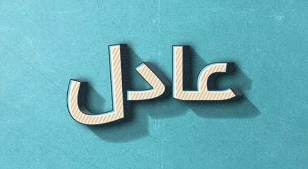 صورة اسم عادل بالصور , صور رائعة لاسم عادل