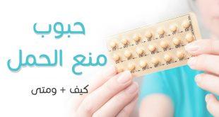 كيفية استخدام حبوب منع الحمل , الطريقة الصحيحة لاستخدام حبوب منع الحمل