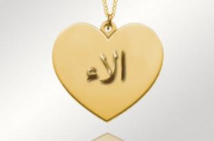 صورة ما معنى الاء , اسم جميل ذو معنى اسلامي